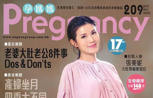 孕媽媽雜誌