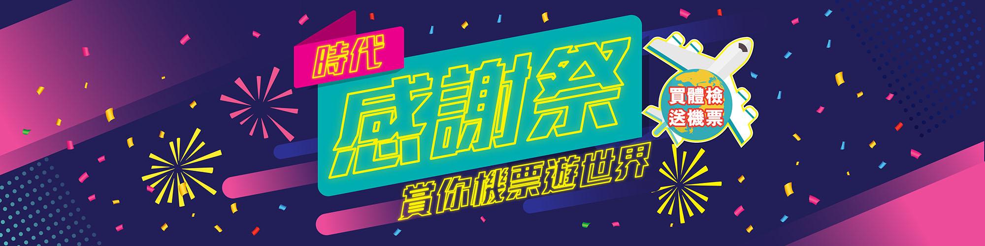 感謝祭 2019【春夏】