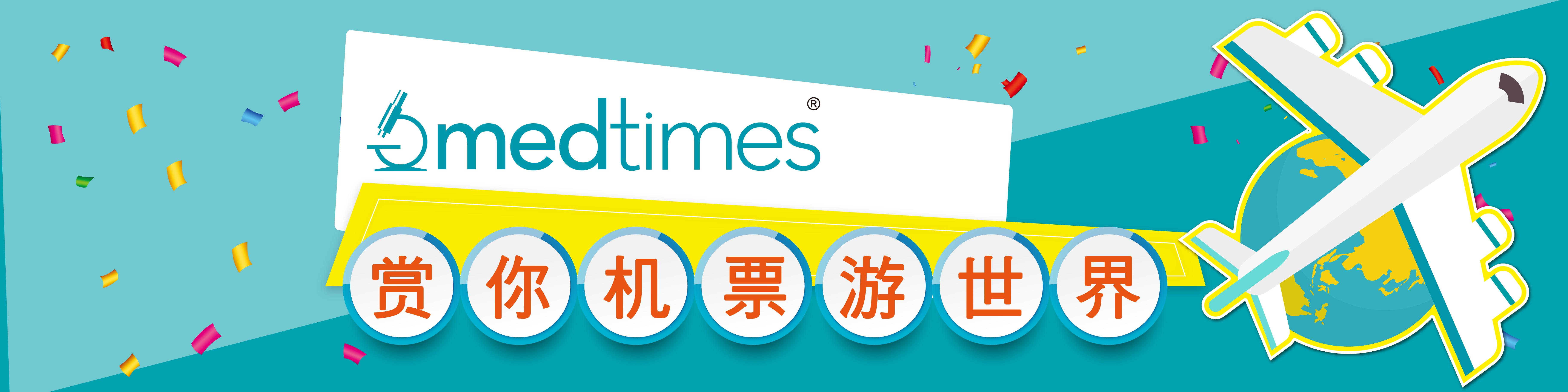 【Medtimes独家优惠】赏您机票游世界