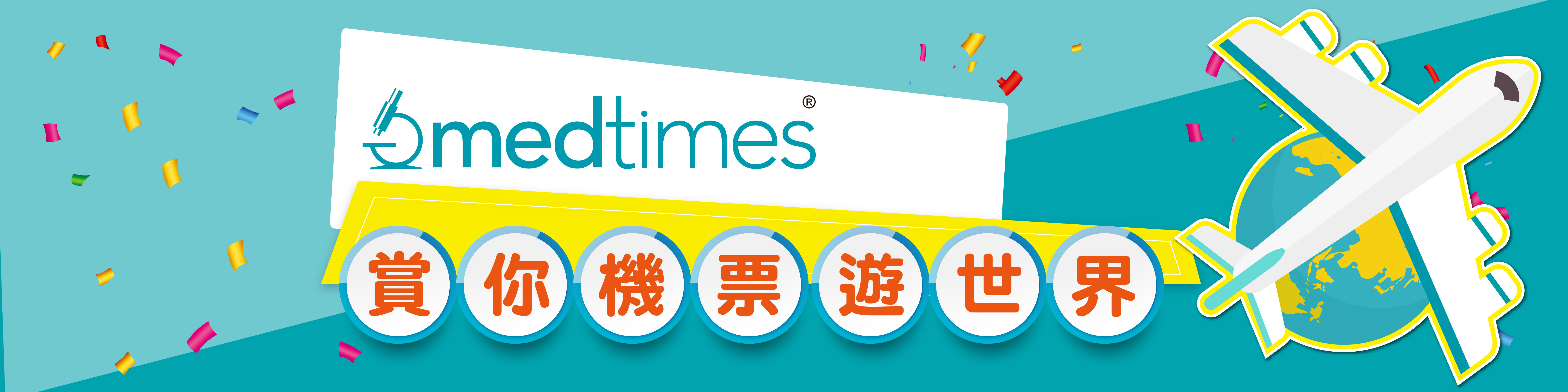 Medtimes 賞您機票遊世界