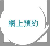 澳门新蒲京的官方网站網上預約