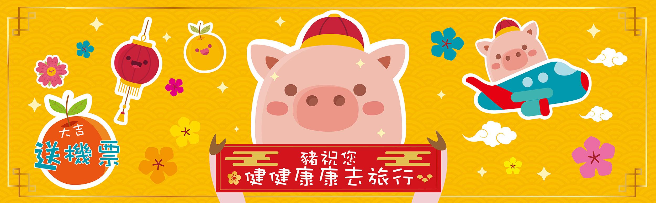 豬祝您健健康康去旅行