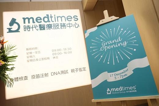 時代醫療:上水旗艦店,正式隆重開幕!