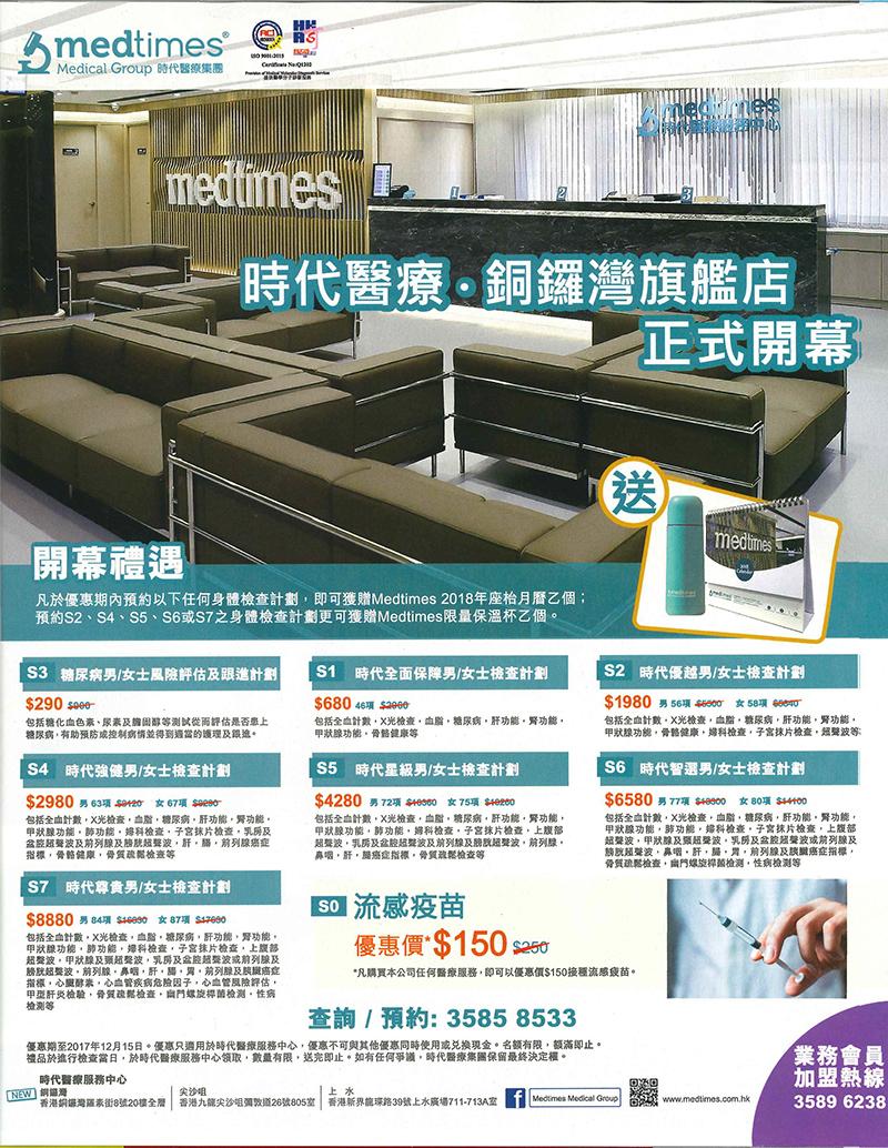 東方新地雜誌廣告及新假期媒體報導