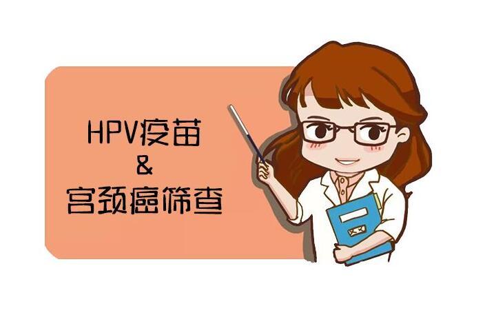 HPV疫苗一共有哪幾種?