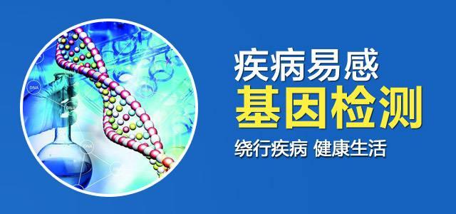 什麽是疾病易感基因?