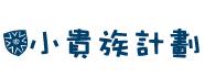 小貴族計劃 (初生) ---------------------- 原價: <s> $9300 </s>