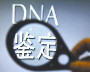 DNA鑒定檢測機構