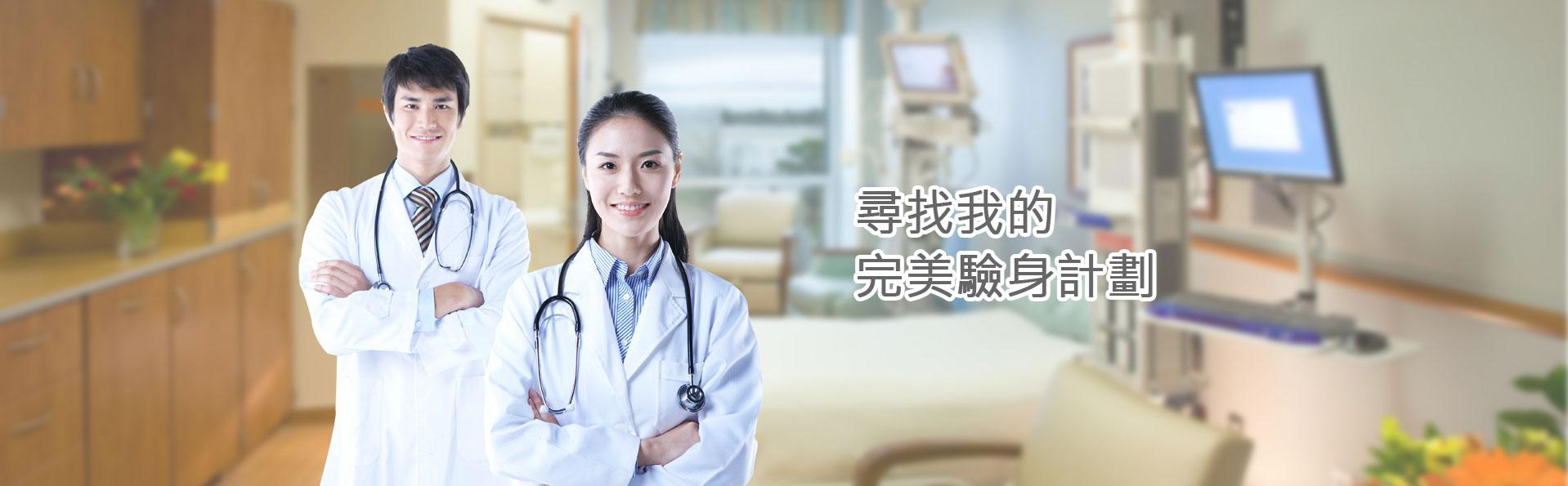 尋找我的驗身計劃-香港一站式醫療服務中心|Medtimes時代醫療