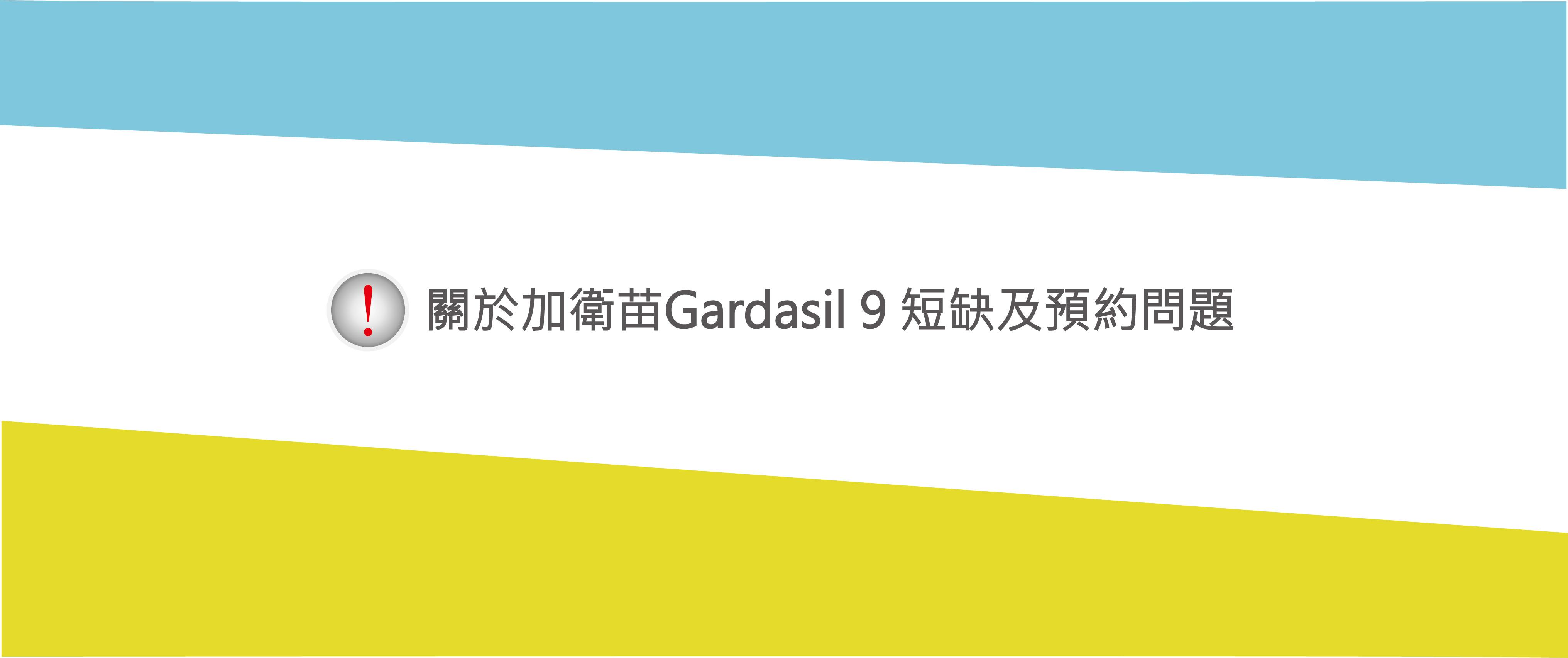 關於加衛苗Gardasil 9短缺及預約問題