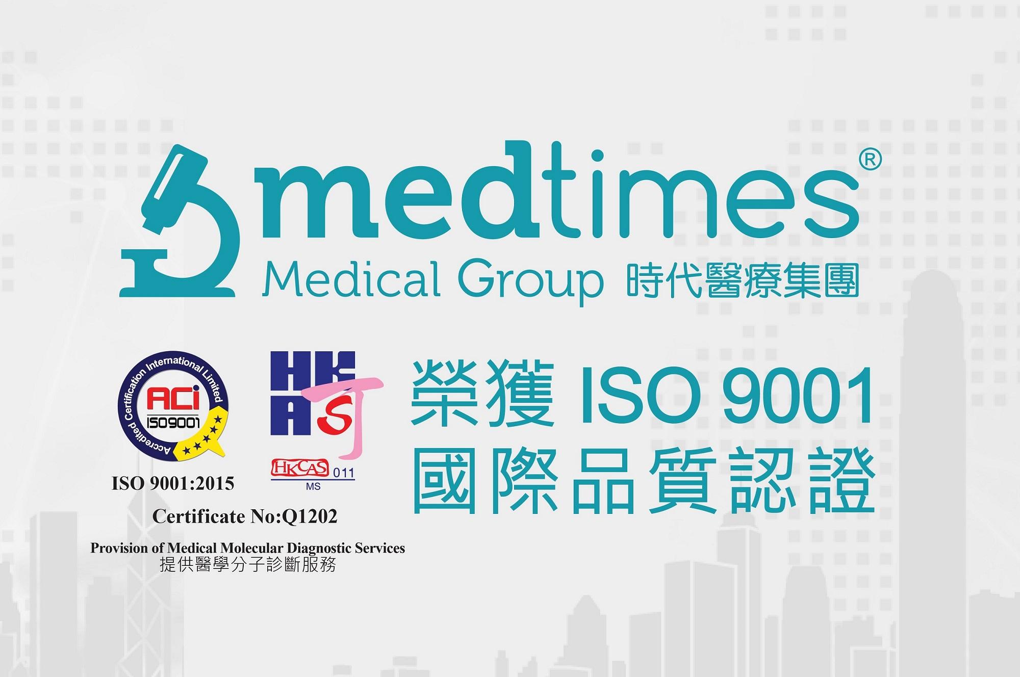 時代醫療集團榮獲ISO 9001國際品質認證