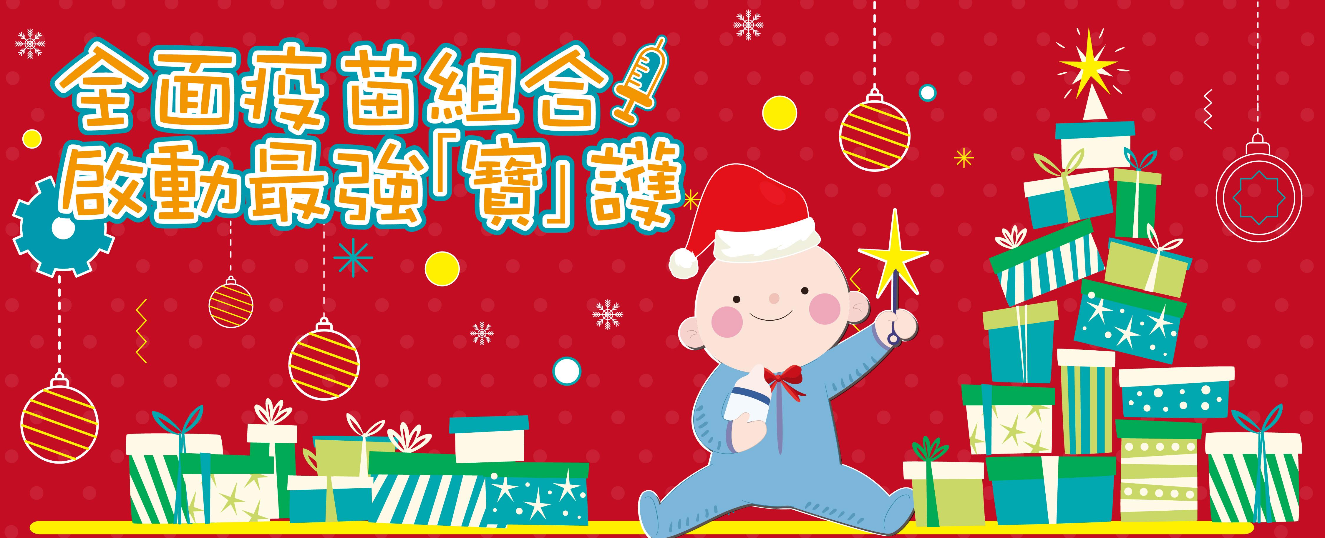 Medtimes聖誕驚喜優惠