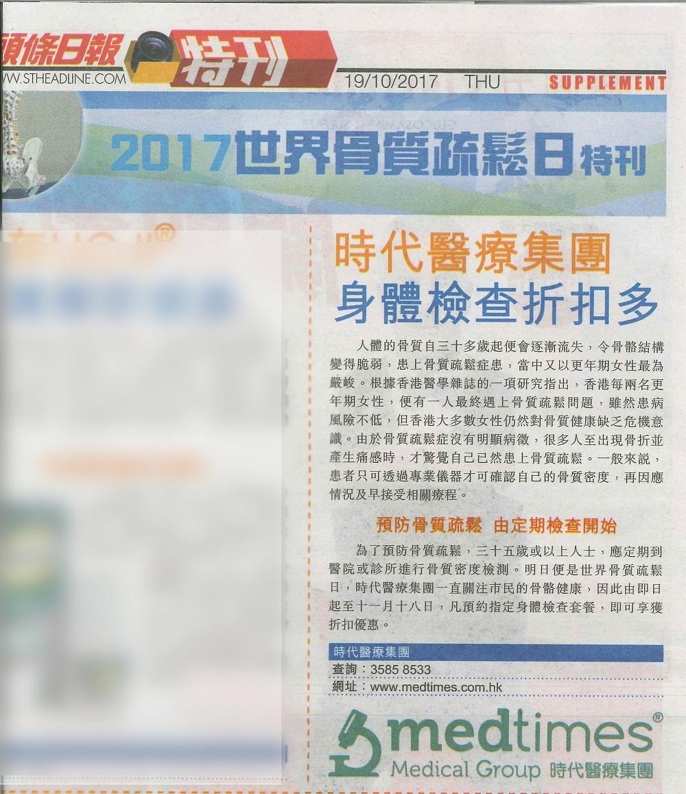 頭條日報廣告及媒體報導