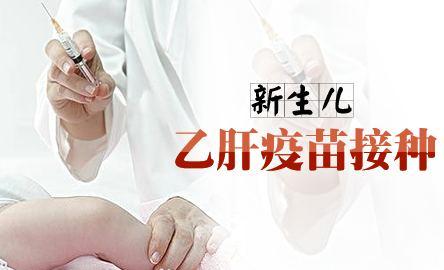 有必要接種乙肝疫苗必要嗎?