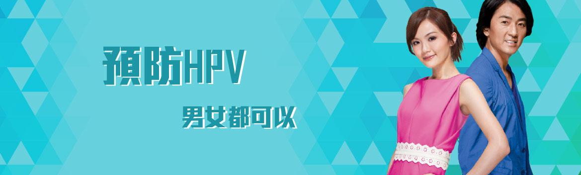 HPV疫苗注射