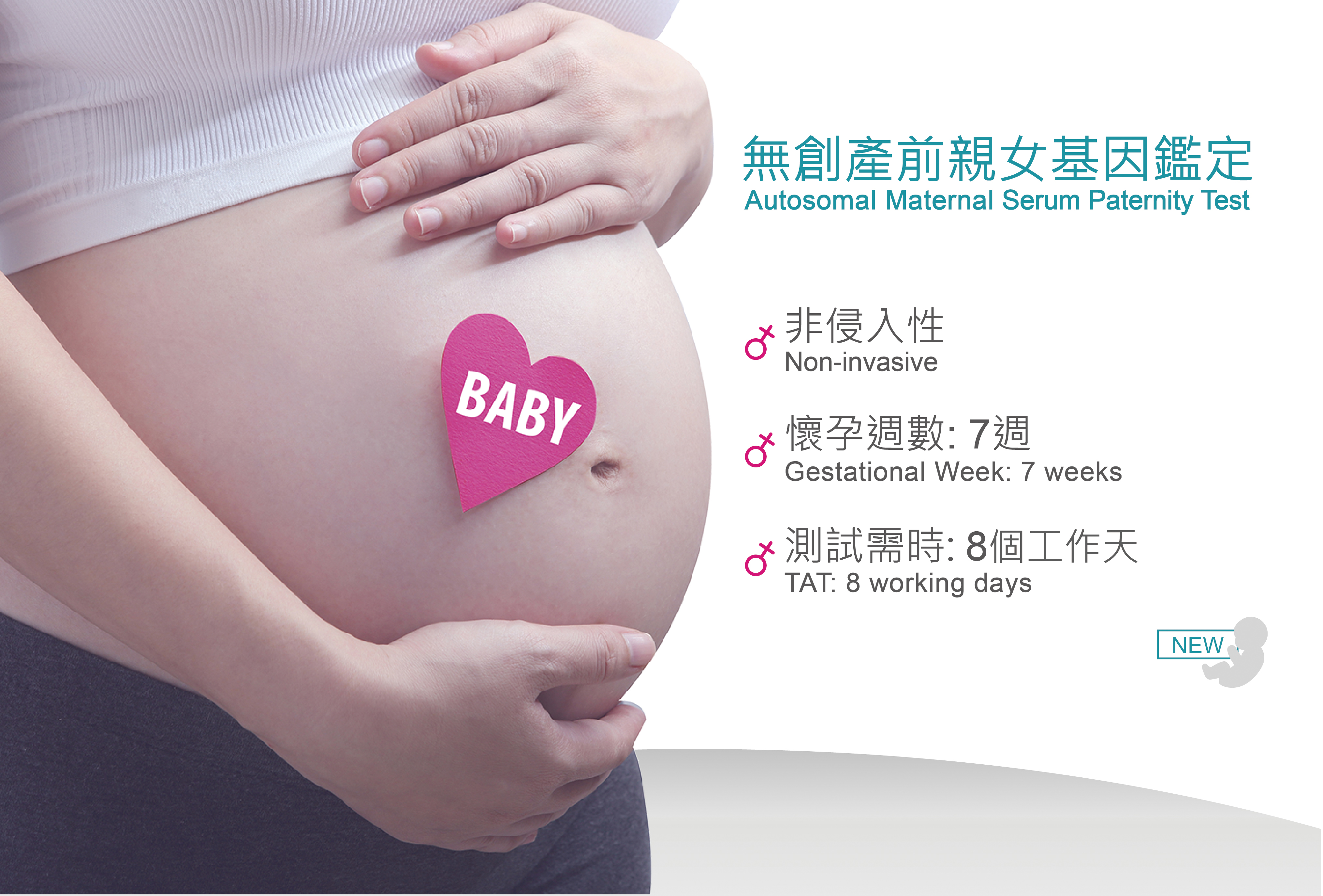 無創產前親女基因鑑定, 嶄新DNA鑑定技術 確定父女關係