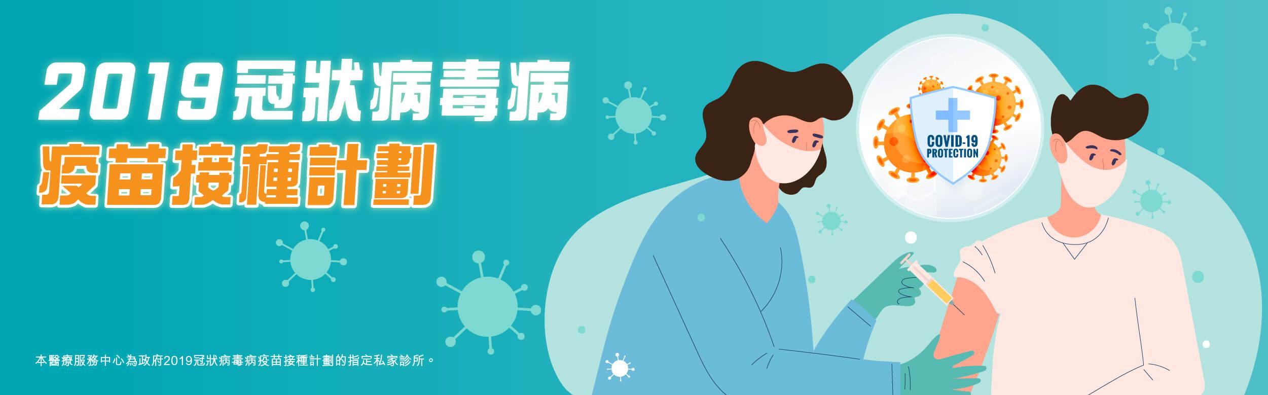 2019冠狀病毒病疫苗接種計劃