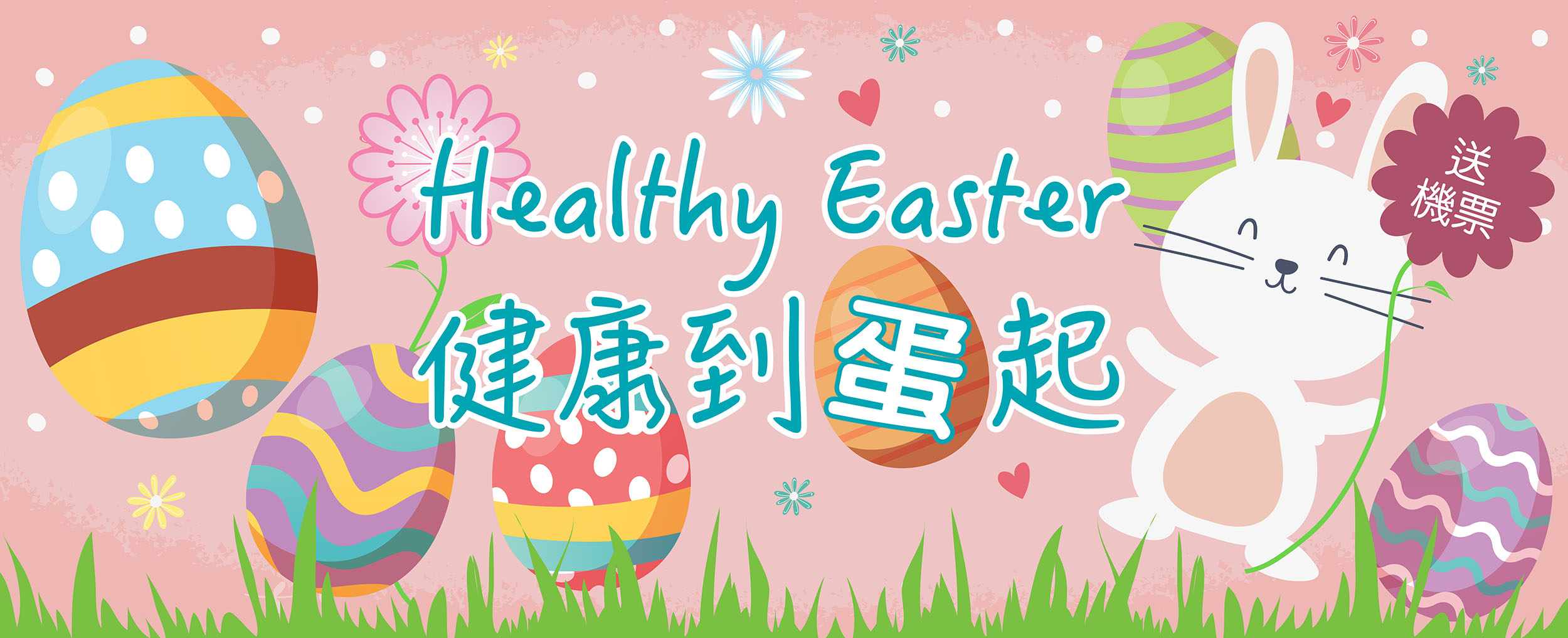 Healthy Easter 健康到蛋起