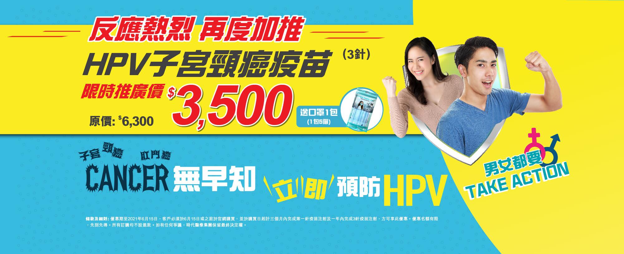 HPV疫苗限時優惠
