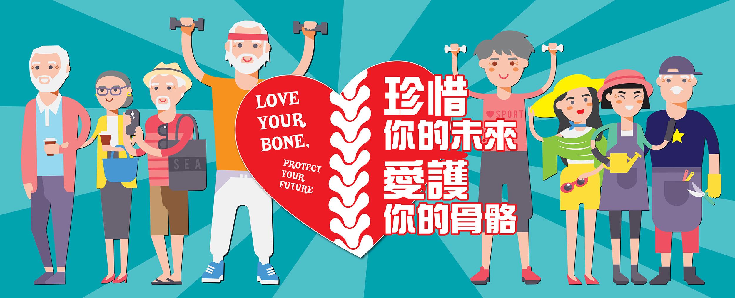 愛護骨骼優惠