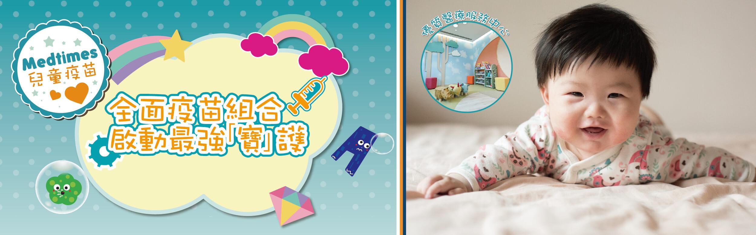 【Kodomo】大力士疫苗計劃 (初生至三個月)