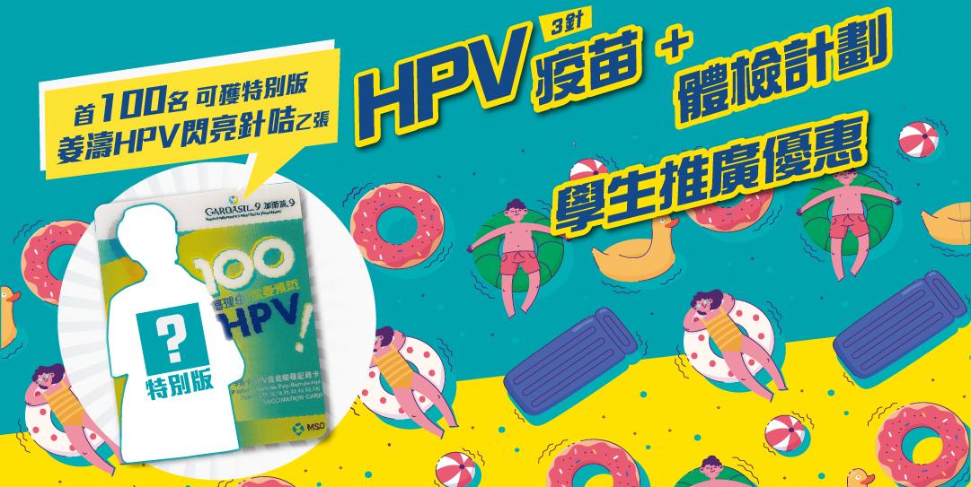 【大學生優惠】學生HPV疫苗(3針) + 體檢計劃