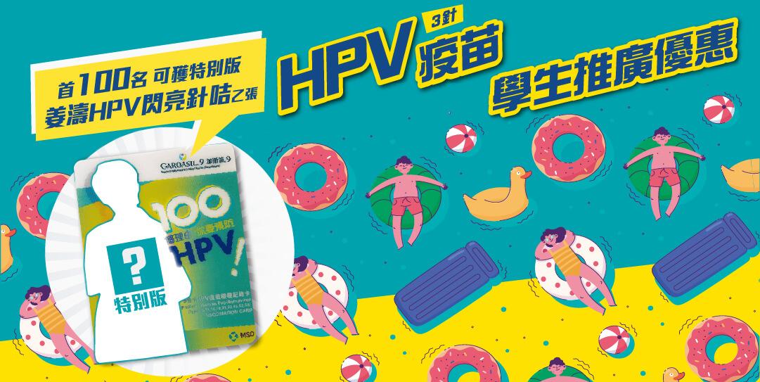 【大學生優惠】9合1 HPV子宮頸癌疫苗 (3針)