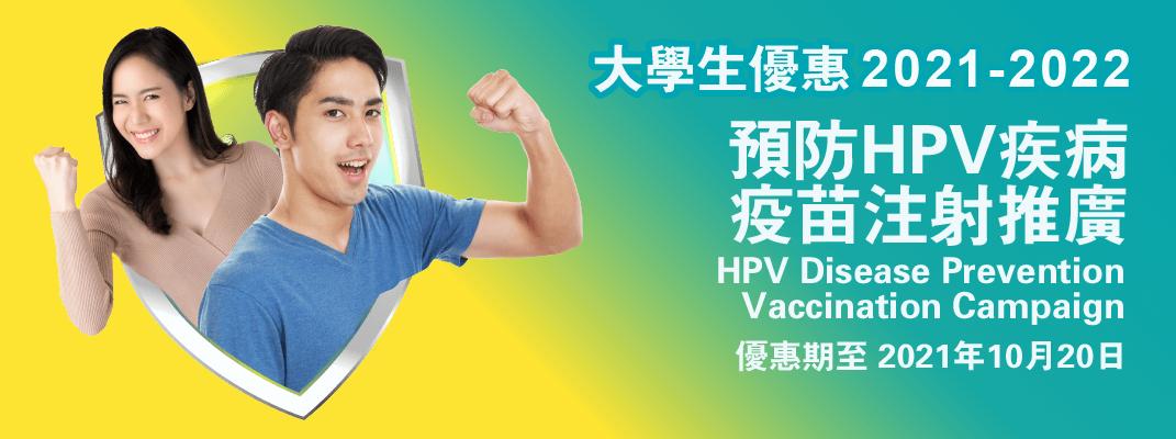 【恒大優惠】學生HPV疫苗(3針) + 體檢計劃