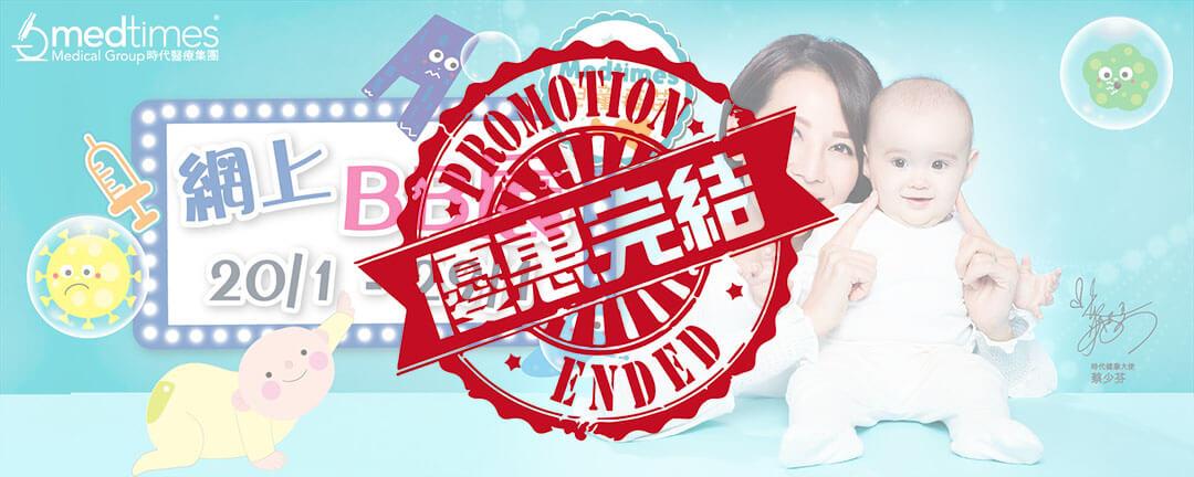 【優惠完結】網上BB展 2021