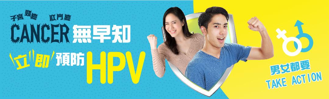 HPV子宮頸癌疫苗 (3針)